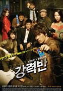 Belalı Polisler (Crime Squad – Homicide)
