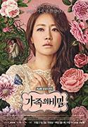 Family Secrets (2014)