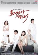 Aşk Lazım Aşk (I Need Romance) OST Dizi Müzikleri