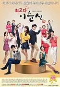 Lee Soon Shin is the Best