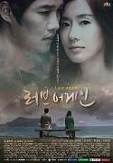 Love Again (JTBC)