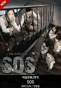 SOS – Save Our School