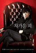 Vampire Prosecutor Sezon 2