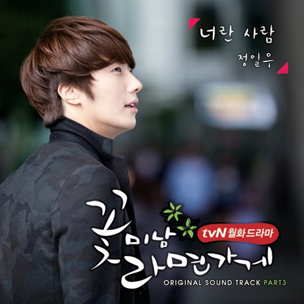 Flower Boy Ramyun Shop OST Dizi Müzikleri